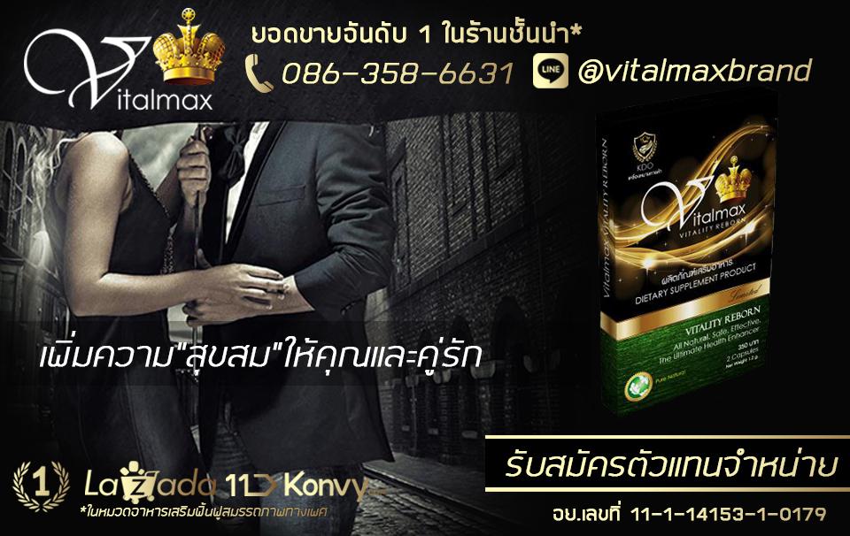 VitalMax Brand