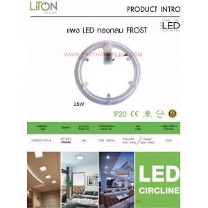 แผง LED ทรงกลม รุ่น03 (ขาว) มีครอบ 25W (24) DL lumi