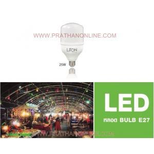 หลอด LED Bulb 25W E27 แสงเดย์ รุ่น01 Giant Series LUMI