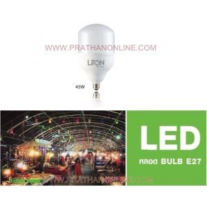 หลอด LED Bulb 45W E27 แสงเดย์ รุ่น01 Giant Series LUMI