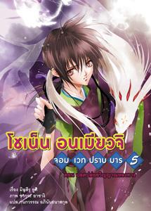 โชเน็น อนเมียวจิ เล่ม 5