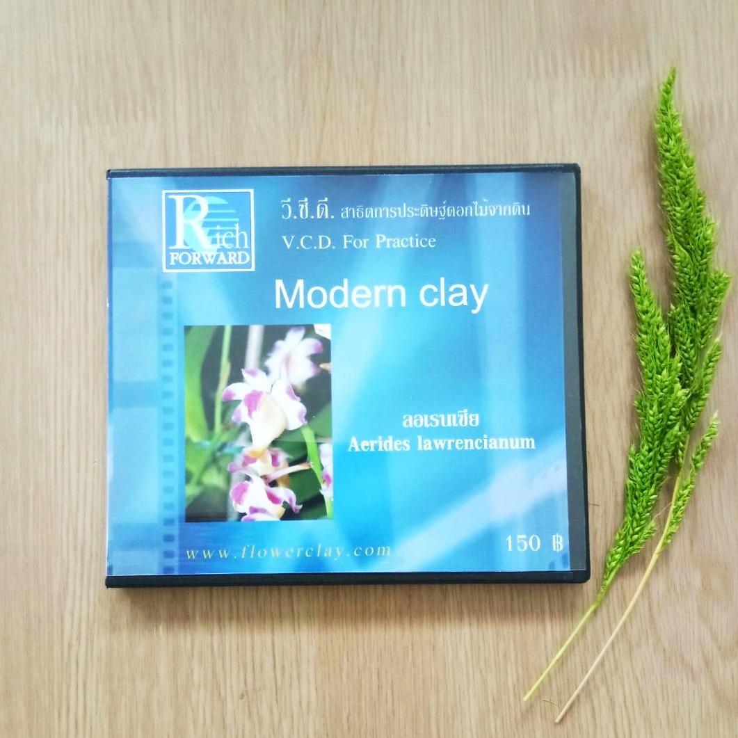 วีซีดีสาธิตการประดิษฐ์ดอกไม้จากดิน (ลอเรนเซีย)