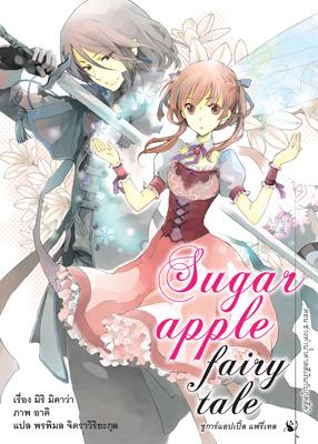 Sugar Apple Fairy Tale (ชูการ์แอปเปิ้ล แฟรี่เทล) เล่ม 1