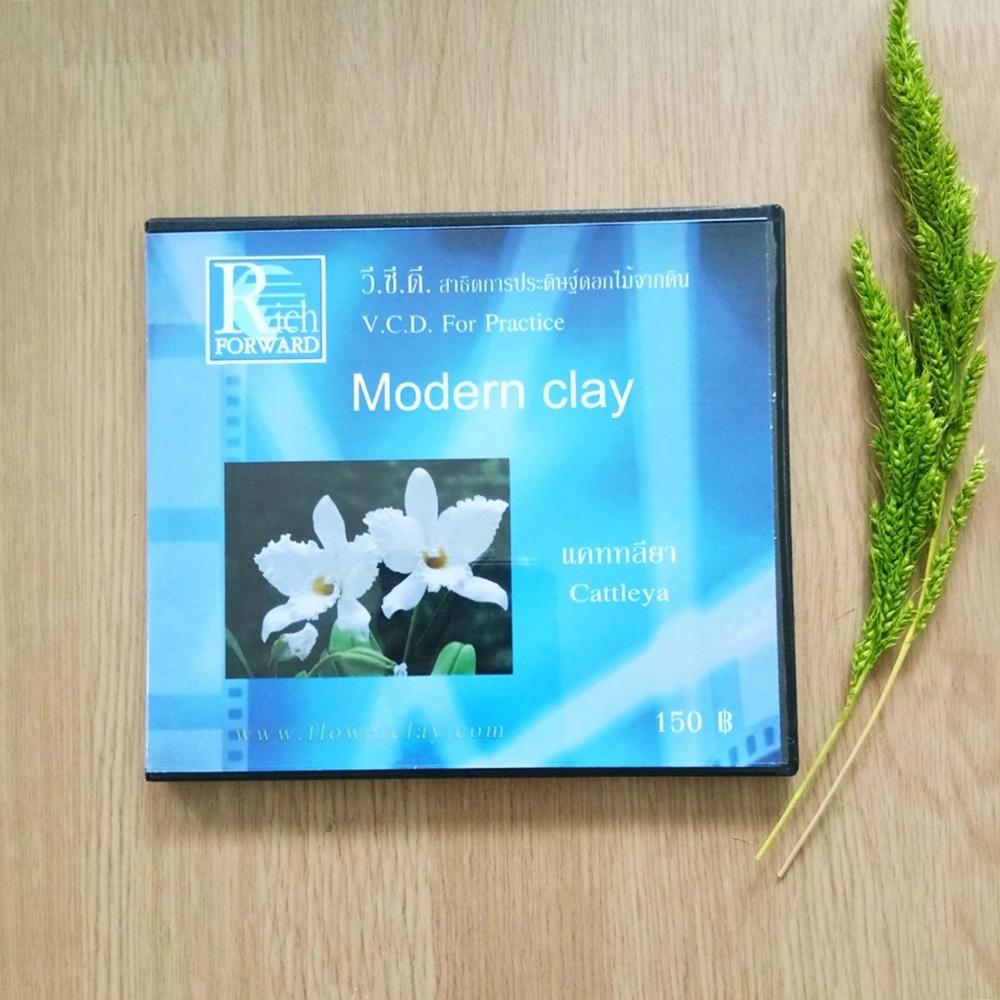 วีซีดีสาธิตการประดิษฐ์ดอกไม้จากดินไทย (แคททลียา)