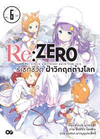 Re:ZERO รีเซทชีวิต ฝ่าวิกฤตต่างโลก เล่ม 6
