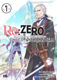 Re:ZERO รีเซทชีวิต ฝ่าวิกฤตต่างโลก เล่ม 7