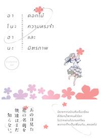 อาโนะฮานะ ดอกไม้ ความทรงจำ และมิตรภาพ เล่ม 1+2 (Boxset)