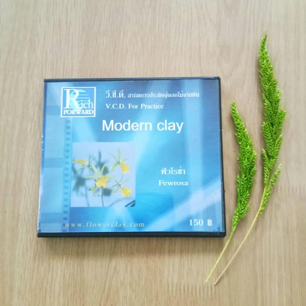 วีซีดีสาธิตการประดิษฐ์ดอกไม้จากดิน ฟิวโรซ่า (Fewrosa VCD.)
