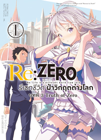 Re:ZERO รีเซทชีวิต ฝ่าวิกฤตต่างโลก (คอมมิค) บทที่ 3 เล่ม 1