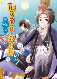 ผู้พิทักษ์สวน โมจิซึกิ โซชิโร่ มาแล้ว! (คอมมิค) เล่ม 1
