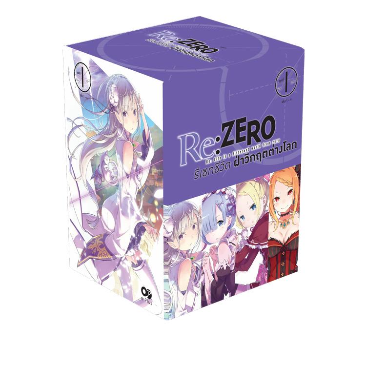 Re:ZERO รีเซทชีวิต ฝ่าวิกฤตต่างโลก BOXSET 1 (พร้อมเล่ม 1-4)