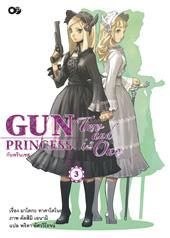 Gun Princess (กันพรินเซส) เล่ม 3