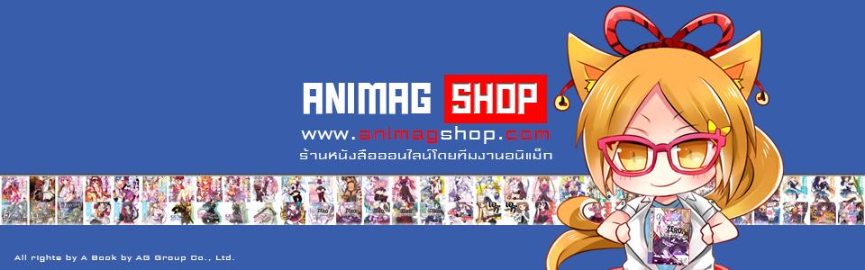 Animag Shop Online (อนิแม็กชอปออนไลน์)
