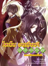โชเน็น อนเมียวจิ เล่ม 22
