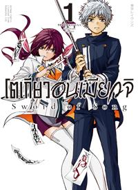 โตเกียว อนเมียวจิ Sword of Song เล่ม 1