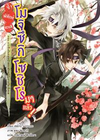 ผู้พิทักษ์สวน โมจิซึกิ โซชิโร่ มาแล้ว! เล่ม 7 ตอน การชิงชัยต่อหน้าพระพักตร์กับรางวัลเลิศรส