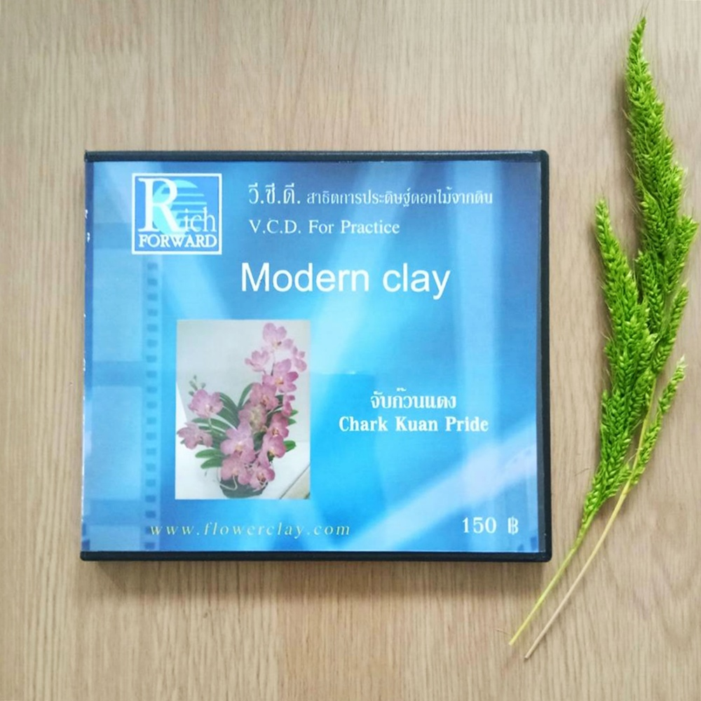 วีซีดีสาธิตการประดิษฐ์ดอกไม้จากดิน จับก๊วนแดง (Chark kuan VCD.)