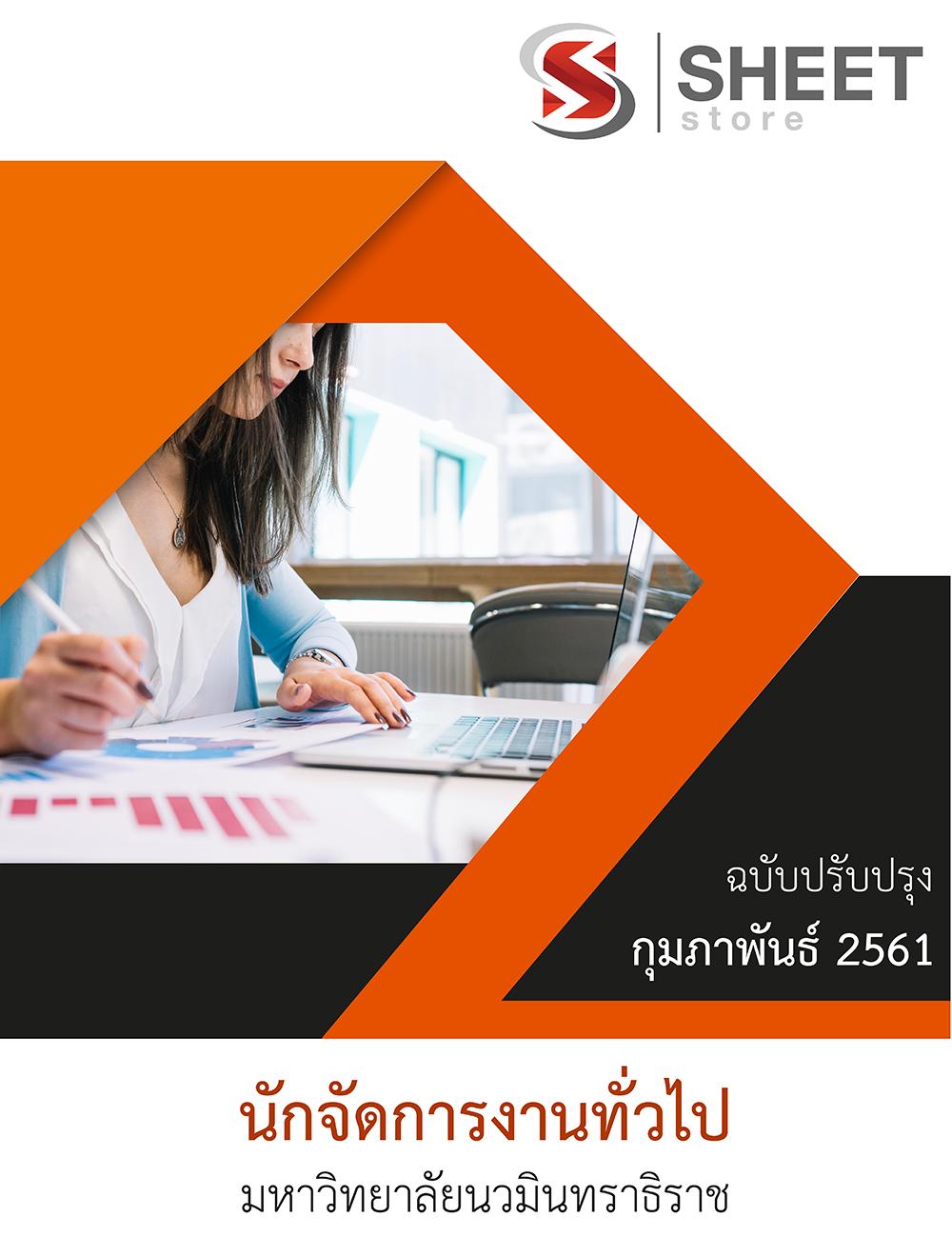 แนวข้อสอบ นักจัดการงานทั่วไป มหาวิทยาลัยนวมินทราธิราช (พร้อมเฉลย)