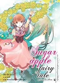 Sugar Apple Fairy Tale (ชูการ์แอปเปิ้ล แฟรี่เทล) เล่ม 7