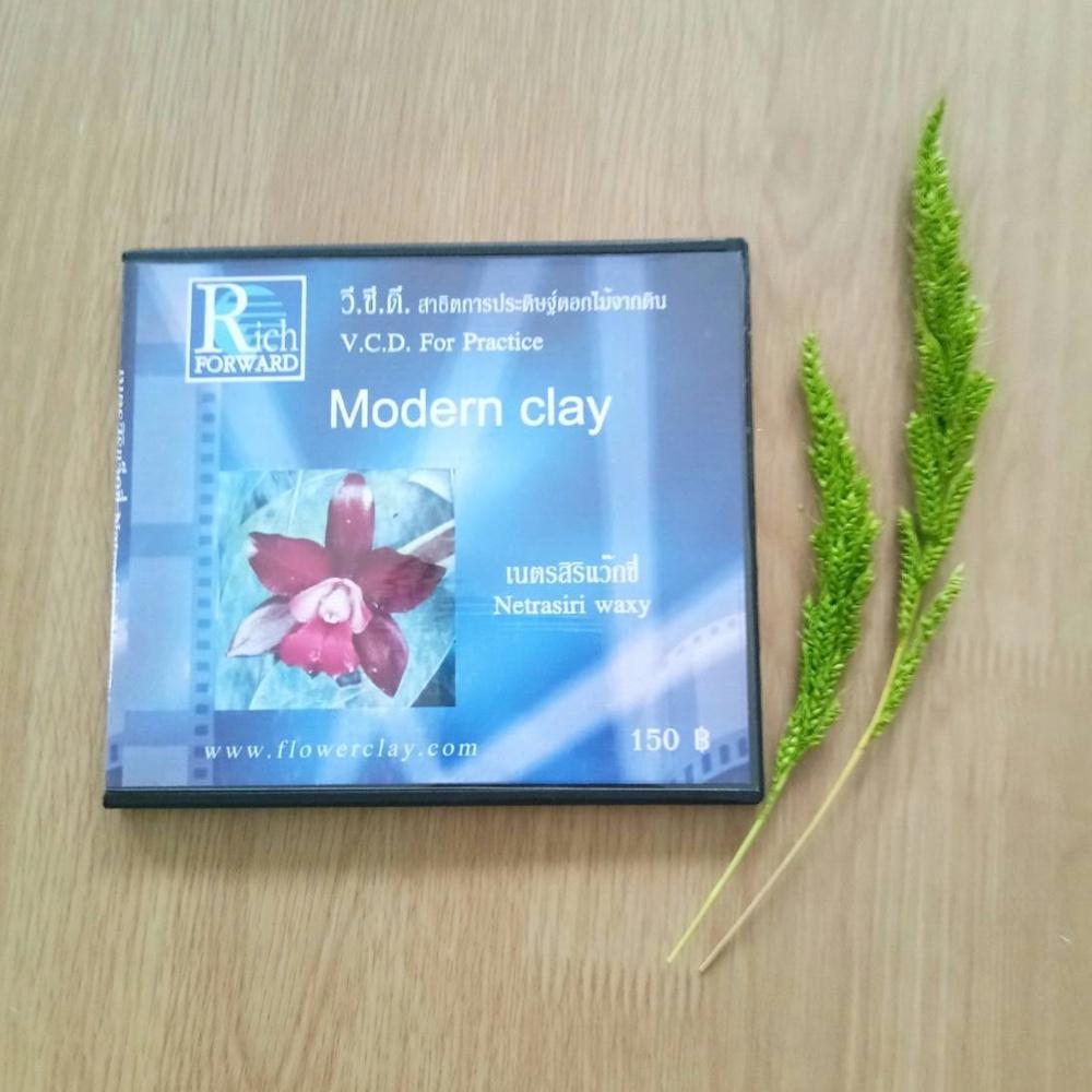วีซีดีสาธิตการประดิษฐ์ดอกไม้จากดิน (เนตรศิริแว๊กซี่)