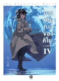 การเดินทางของคิโนะ เล่ม 4