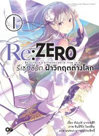 Re:ZERO รีเซทชีวิต ฝ่าวิกฤตต่างโลก เล่ม 1