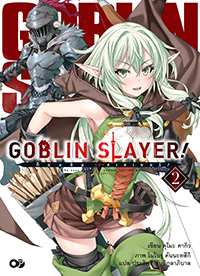 Goblin Slayer! เล่ม 2