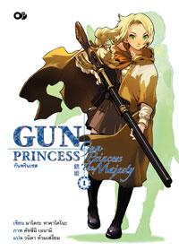 Gun Princess (กันพรินเซส) เล่ม 1