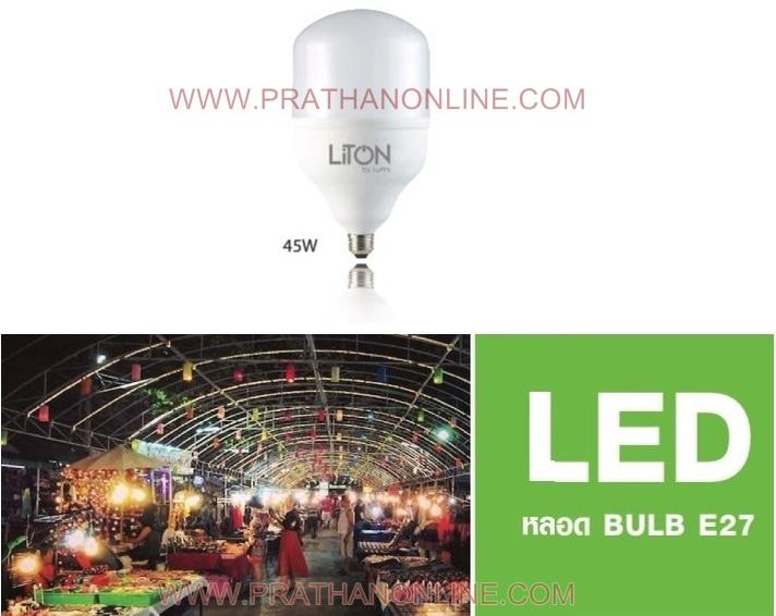 หลอด LED Bulb 45W E27 แสงวอล์ม รุ่น01 Giant Series LUMI