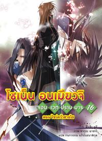 โชเน็น อนเมียวจิ เล่ม 16