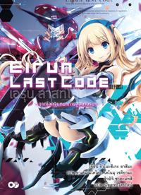 Eirun Last Code (เอรุน ลาสท์โค้ด) เล่ม 1