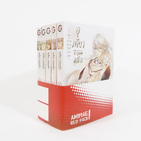 อุเคียว จอมผนึก เล่ม 1-5 (RED PACK!)