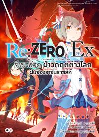 Re:ZERO รีเซทชีวิต ฝ่าวิกฤตต่างโลก Ex เล่ม 1