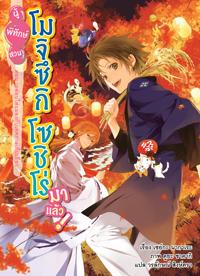 ผู้พิทักษ์สวน โมจิซึกิ โซชิโร่ มาแล้ว! เล่ม 4 ตอน เมล่อนใส่แมลงกับเทศกาลเก็บเกี่ยว