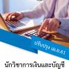 แนวข้อสอบ นักวิชาการเงินและบัญชี กรมท่าอากาศยาน (พร้อมเฉลย)