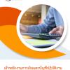แนวข้อสอบ กรมบัญชีกลาง ตำแหน่งเจ้าพนักงานการเงินและบัญชีปฏิบัติงาน (พร้อมเฉลย)