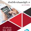 แนวข้อสอบ เจ้าหน้าที่การเงินและบัญชี 1-4 ศูนย์รับบริจากอวัยวะ สภากาชาดไทย