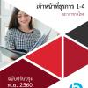แนวข้อสอบ เจ้าหน้าที่ธุรการ สภากาชาดไทย