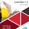 แนวข้อสอบ นายช่างโยธา 1-4 สถานสภา สภากาชาดไทย