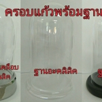 ครอบแก้ว 1 x 1.5 ซม.