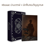 [Pre-Order] 'ชุดสะสม' •Boxset• ปางบรรพ์ + นักสืบสองวิญญาณ /ฟ้าม่วง (จัดส่งภายในเดือนมกราคม 2561)
