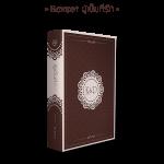 [Pre-Order] •Boxset• ผู้เป็นที่รัก /Ex-SoulL (จัดส่งภายในเดือนพฤศจิกายน)