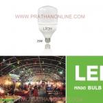 หลอด LED Bulb 25W E27 แสงวอล์ม รุ่น01 Giant Series LUMI