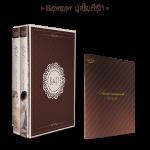•Boxset• ผู้เป็นที่รัก + Sweet moments /Ex-SoulL *จำกัดท่านละ 1 ชุด*