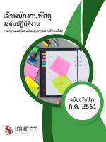 แนวข้อสอบ เจ้าพนักงานพัสดุปฏิบัติงาน กรมการแพทย์แผนไทยและการแพทย์ทางเลือก (พร้อมเฉลย)