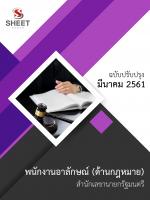 แนวข้อสอบ พนักงานอาลักษณ์ (ด้านกฎหมาย) สำนักเลขานายกรัฐมนตรี (พร้อมเฉลย)