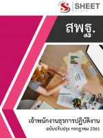 แนวข้อสอบ เจ้าพนักงานธุรการปฏิบัติงาน สำนักงานคณะกรรมการการศึกษาขั้นพื้นฐาน (สพฐ.) กระทรวงศึกษาธิการ (พร้อมเฉลย)