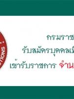 กรมราชทัณฑ์ รับสมัครบุคคลเพื่อสอบบรรจุเข้ารับราชการ จำนวน 300 อัตรา