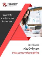 แนวข้อสอบ เจ้าหน้าที่ธุรการ สำนักคณะกรรมการคุ้มครองผู้บริโภค (พร้อมเฉลย) (PDF)