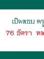 สำนักงานคณะกรรมการการอาชีวศึกษา เปิดสอบพนักงานราชการ ครูอาชีวะ 76 อัตรา